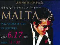 【黒部川開発100年記念】MALTA JAZZ QUARTET LIVE in 宇奈月