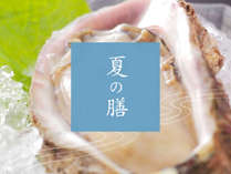【お料理】-夏限定- 海のミネラルたっぷり!濃厚な味わい 富山湾天然岩牡蠣「夏の膳」