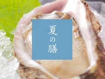 【夏の膳】-海のミネラルたっぷり濃厚な味わいの富山湾天然岩牡蠣。-