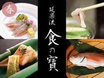 【延楽流・食の寶】春編 日本海の高級魚「のど黒」と富山湾の春を告げる「ホタルイカ」。