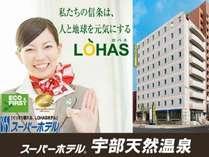スーパーホテル宇部天然温泉 (山口県)