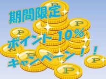 【じゃらん限定!!】今がチャンス♪☆★期間限定ポイント10%還元★☆お得なポイントアッププラン♪