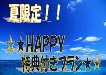 【サマースペシャル♪】お好きな特典をお一人様ずつプレゼント★夏はみんなで楽しく泊まろう(#^.^#)プラン