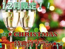 【大切な人と2人だけのステキな聖夜を♪】お部屋で和風デザート&スパークリングワインでクリスマス★☆