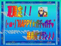 """★☆夏限定☆★""""HAPPY(#^.^#)/ガチャガチャを回して特典をGETしよう!""""プラン♪♪"""
