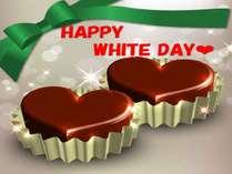 『ホワイトデープラン』で御予約のお客様には、GODIVAのお菓子プレゼント等、特典満載♪