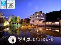 美湯美食の離れ宿 小野川温泉・河鹿荘(KAJIKASO)