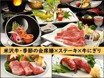 ■超お得・先行予約【早期割30】3大特典付■春の会席膳(1)米沢牛すき焼など(2)ステーキ(3)炙り牛にぎり