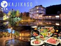 美湯美食の離れ宿「小野川温泉・河鹿荘」KAJIKASO