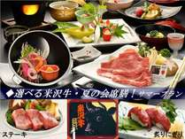 ◆選べる米沢牛・夏の会席膳×サーロインステーキ×炙り牛にぎり◆すき焼き・しゃぶしゃぶなど選べます!