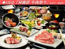◆9月は河鹿荘牛肉祭り◆季節の会席膳P(1)米沢牛すき焼きorしゃぶしゃぶ×(2)ステーキ×(3)炙り牛にぎり付!