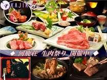 ◆河鹿荘・牛肉祭り開催中!極上/米沢牛のすき焼きやしゃぶしゃぶなど、肉づくし満載!