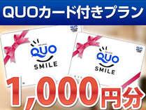 【QUOカード1,000円分付!】ビジネスプラン♪◆京都駅徒歩約6分★送迎シャトルバスも運行