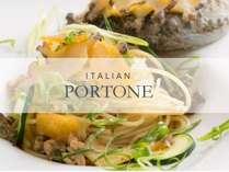 Italian Portone/イタリアンポルトーネ【昼食・夕食】
