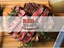 Red&Black Steakhouse/レッド&ブラックステーキハウス【昼食・夕食】