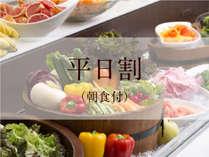 【平日割】朝食付