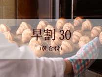 【早割30】朝食付