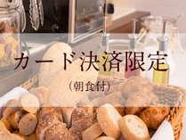 【カード決済】朝食付