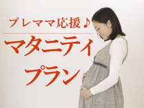 もうすぐ2児のママ♪ \女将プロデュース/マタニティプラン<2食付>