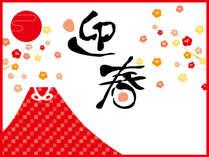 【年末年始×2食付】12/31-1/1限定◇食×湯×自然でゆっくり過ごす♪◆お正月プラン◆
