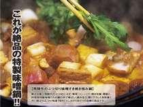 飛騨牛味噌すき焼き