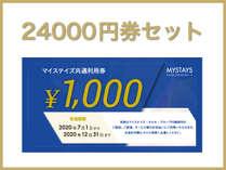 マイステイズ共通利用券【24000円】