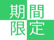 *期間限定のお得なプラン♪竹崎ガニをお得に頂けるチャンス!