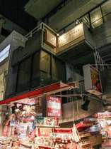 外観/1階お土産品店