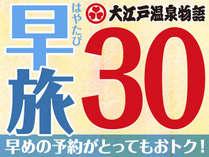 【早宿30】 バイキングプラン 1泊2食付 30日前の予約で一人1000円引き!
