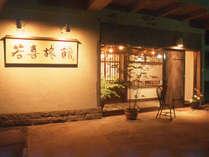 若喜旅館 (栃木県)