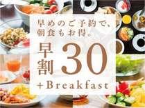 早割30(朝食)