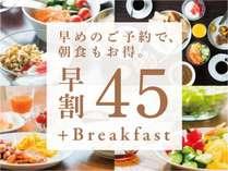 早割45(朝食)