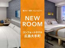 人と環境に優しい2種類の客室がOPEN!