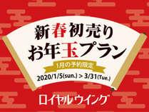 【新春初売り】お年玉プランなら1月中の予約で3月末までがお得!