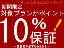 【ポイント10%×朝食付】6月限定で3800円~◆ビジネスにおすすめ