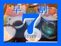 【早割7】7日前までのご予約で5%OFF/郷土の幸中心の和食会席【2食付】