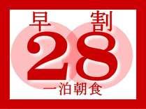 【早割28】28日前までのご予約で15%OFF/体に優しい和定食付♪【一泊朝食】