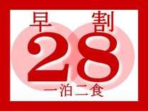 【早期割28】●郷土の幸を中心とした和洋会席1泊2食♪●28日前までのご予約でお得に15%OFF!