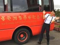 【九州ありがとうキャンペーン】●『英国留学生記念館』入場券付1泊2食プラン●是非、この機会に串木野へ!