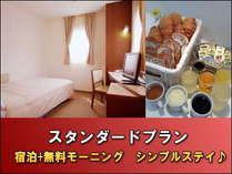 【スタンダードプラン】宿泊+無料モーニングのシンプルステイ