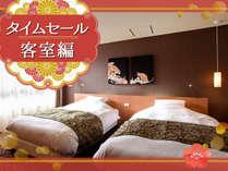お得な料金で、快適な和モダン客室へご案内♪上質なくつろぎをお約束します。
