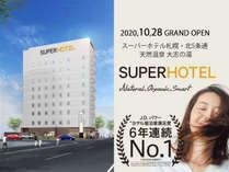 スーパーホテル札幌・北5条通り 2020年10月28日GRAND OPEN!!