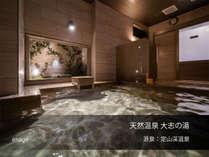 【Natural】天然温泉◆大志の湯◆15時~翌朝9時までお入り頂けます♪