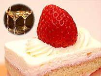 記念日は一田屋へ!スパークリングワインとケーキをご用意します♪