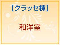 *【クラッセ棟】和洋室