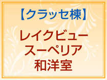 *【クラッセ棟】レイクビュースーペリア和洋室