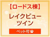 *【ロードス棟】レイクビューツイン(ペット可)