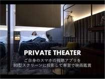 ご自身のスマホの視聴アプリを 80型スクリーンに投影して客室で映画鑑賞