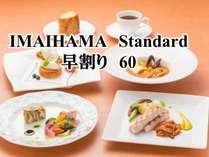 伊豆今井浜東急ホテルの2食付き(フレンチ)の早割り60プランです。