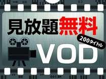 【VOD無料見放題】全室200タイトルが見放題となっております。